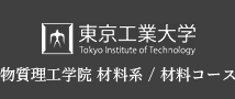 東京工業大学 物質理工学院 材料系 / 材料コース
